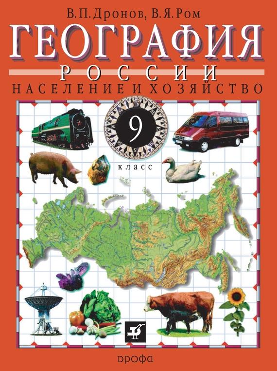 география-россии-население-и-хозяйство-9-класс