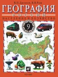 Дронов, В. П.  - География. География России. Население и хозяйство. 9 класс