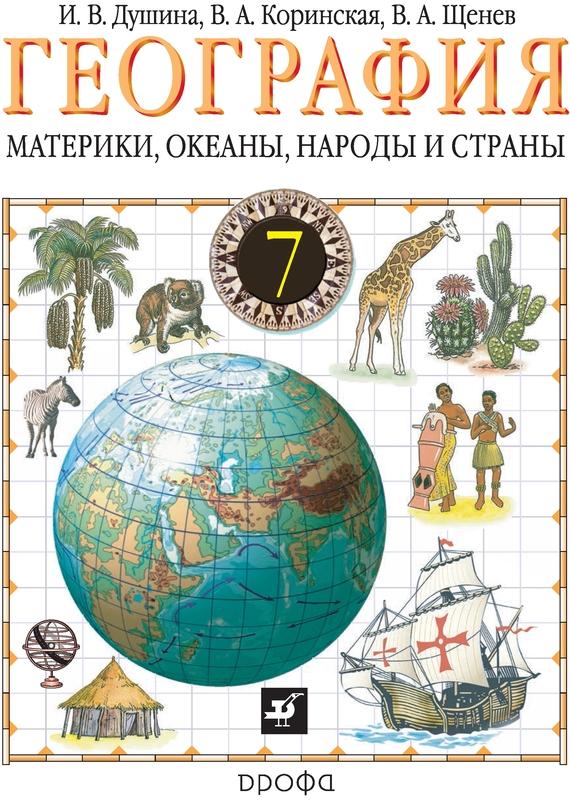В. А. Коринская География. Материки, океаны, народы и страны. 7 класс