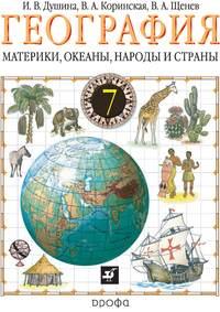 Душина, И. В.  - География. Материки, океаны, народы и страны. 7 класс