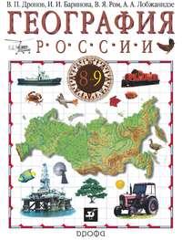 Баринова, И. И.  - География России. 8–9 класс. Часть 2