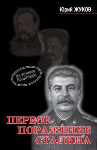 Жуков, Юрий  - Первое поражение Сталина