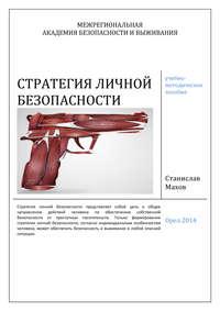 - Стратегия личной безопасности: учебно-методическое пособие