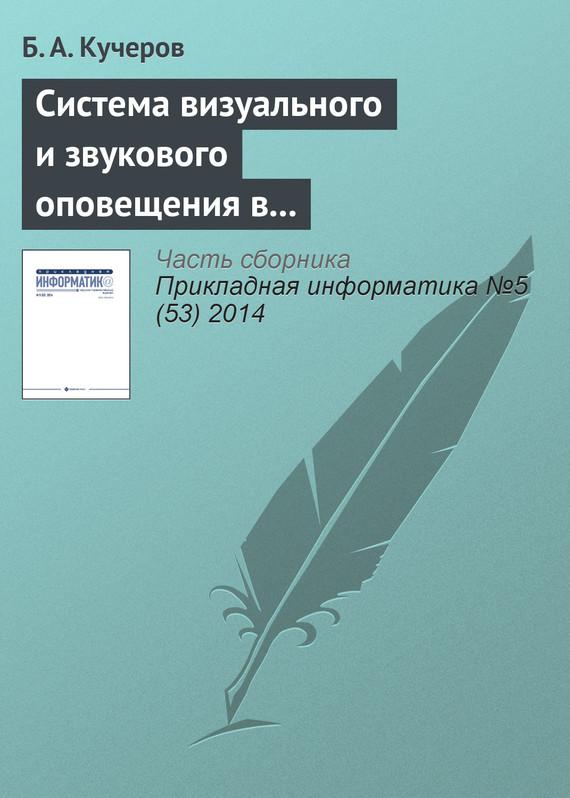 Б. А. Кучеров Система визуального и звукового оповещения в управлении группировкой космических аппаратов