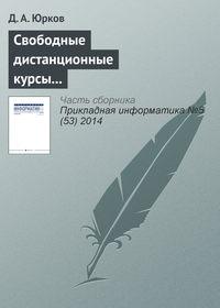 Юрков, Д. А.  - Свободные дистанционные курсы как атрибут и фактор конкурентоспособности ведущих университетов