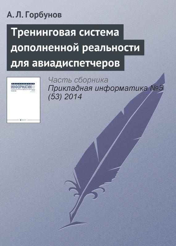 А. Л. Горбунов