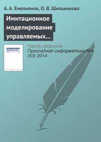 Емельянов, А. А.  - Имитационное моделирование управляемых процессов химической кинетики
