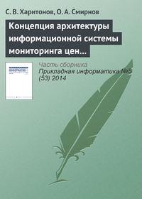 Харитонов, С. В.  - Концепция архитектуры информационной системы мониторинга цен на авиабилеты