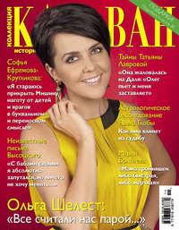 Отсутствует - Журнал «Коллекция Караван историй» №11, ноябрь 2014