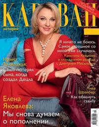 - Журнал «Караван историй» №12, декабрь 2014