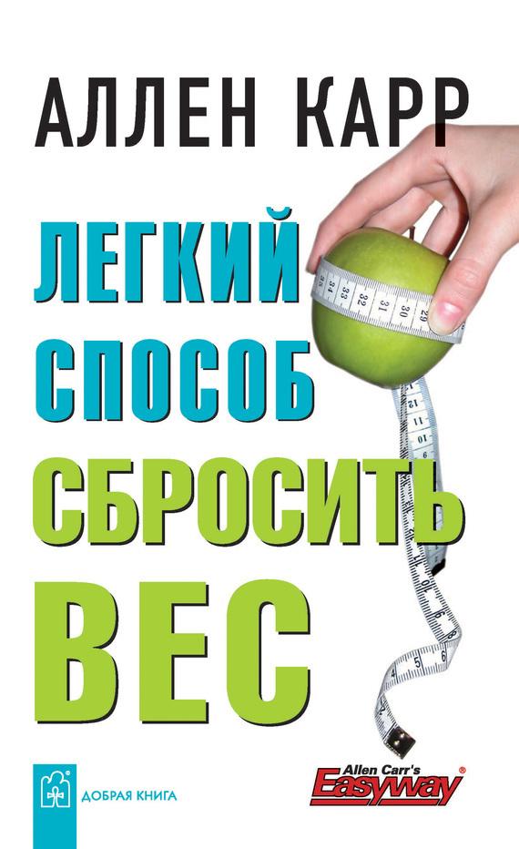 Обложка книги Легкий способ сбросить вес, автор Карр, Аллен