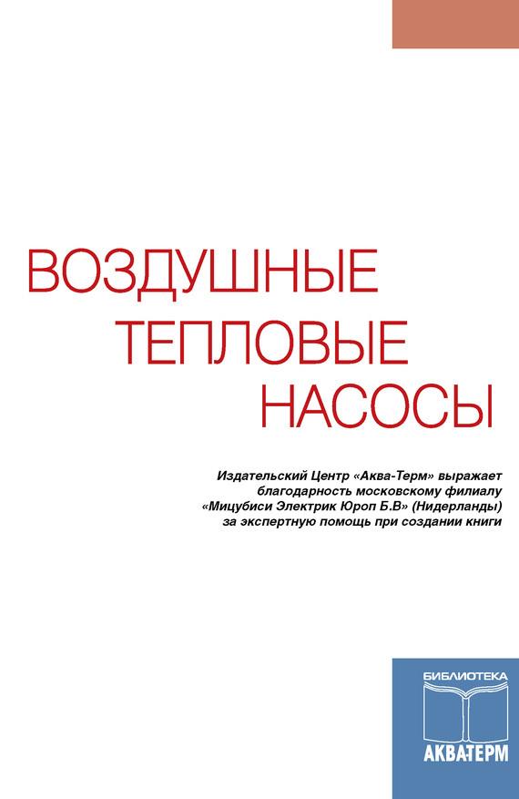 Сборник статей Воздушные тепловые насосы наука в условиях глобализации сборник статей