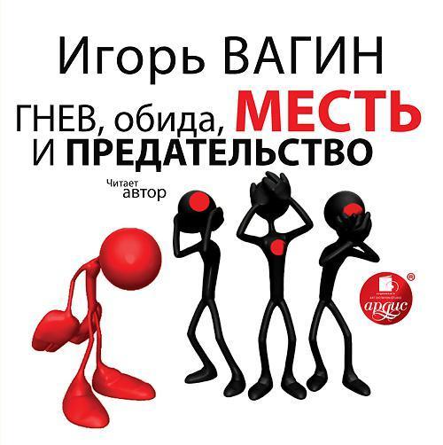 Игорь Вагин Гнев, обида, месть и предательство