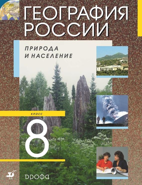 Обложка книги География. География России. Природа и население. 8 класс, автор Алексеев, А. И.