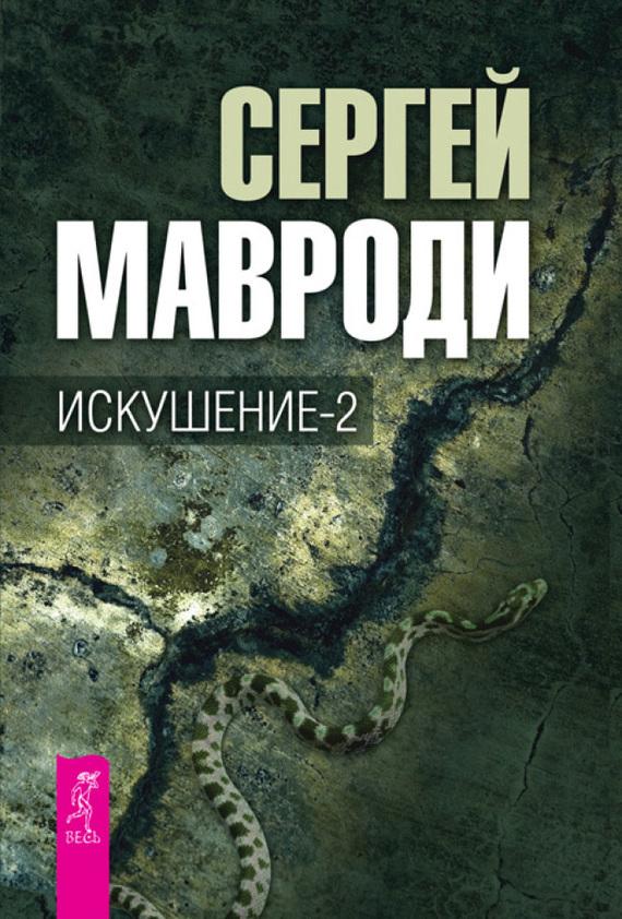Сергей Мавроди Искушение-2 математика для малышей я считаю до 100