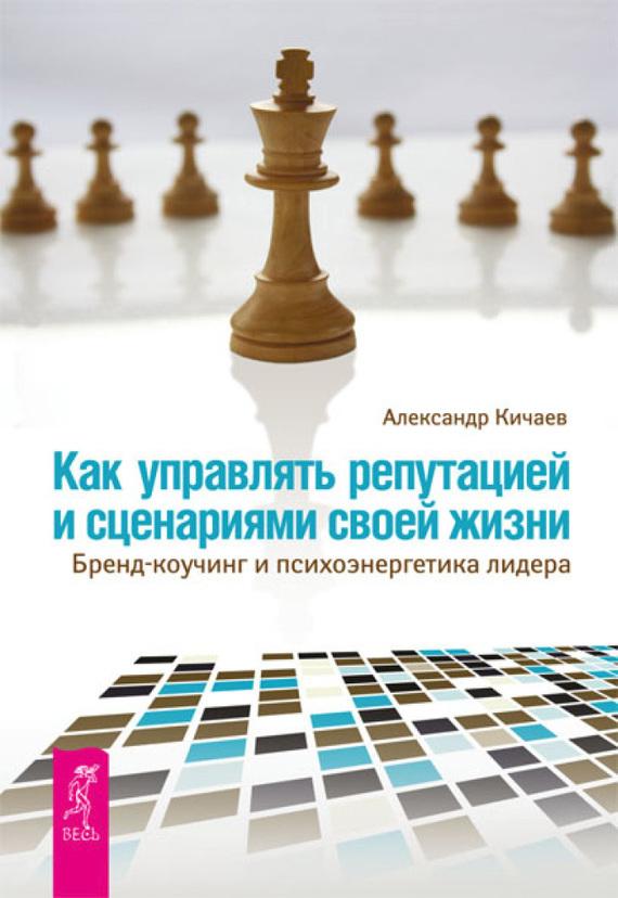 занимательное описание в книге Александр Кичаев