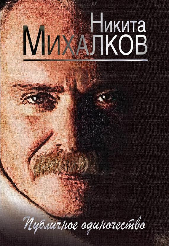 яркий рассказ в книге Никита Михалков