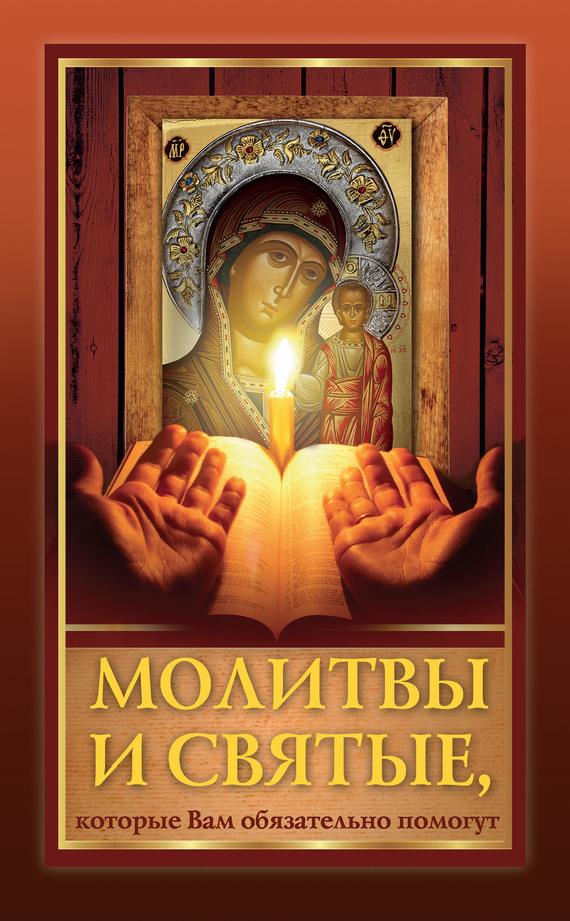 Оксана Лазарева Молитвы и святые, которые Вам обязательно помогут лазарева и лось в облаке