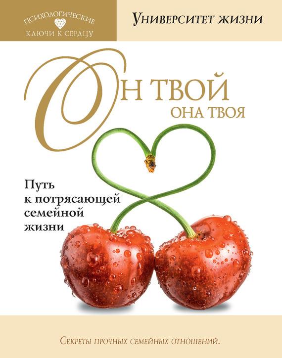 бесплатно О. Быкова Скачать Он твой, она твоя. Путь к потрясающей семейной жизни