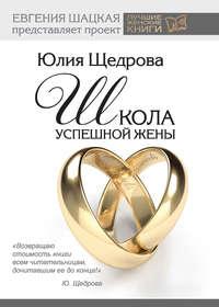 - Школа успешной жены
