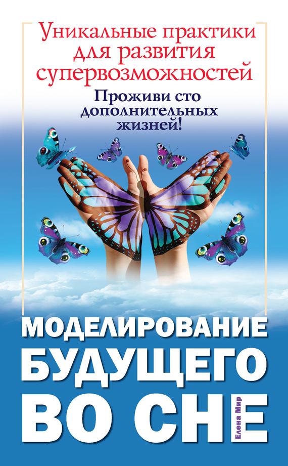 Елена Мир Моделирование будущего во сне фитце и о плохом и хорошем сне