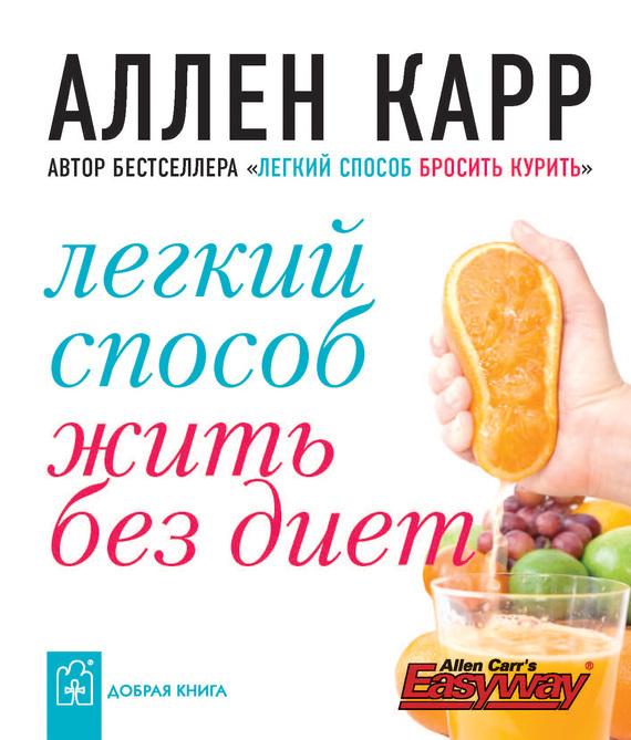 Обложка книги Легкий способ жить без диет, автор Карр, Аллен