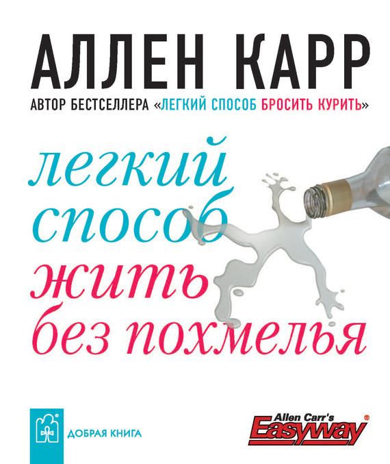 Обложка книги Легкий способ жить без похмелья, автор Карр, Аллен