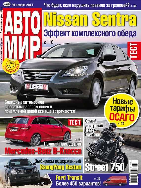 ИД «Бурда» АвтоМир №49/2014 авто сх4 с тест драйва в москве