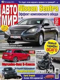 «Бурда», ИД  - АвтоМир №49/2014