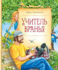 Харитонов, Марк  - Учитель вранья