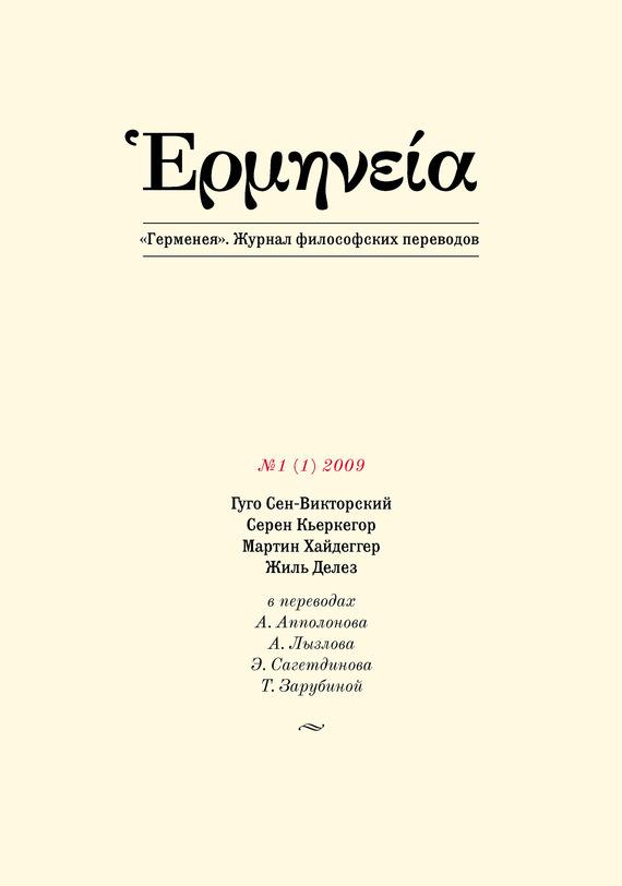 Отсутствует Герменея №1 (1) 2009 сёрен кьеркегор дневник обольстителя афоризмы