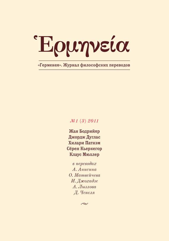Отсутствует Герменея №1 (3) 2011 отсутствует герменея 1 1 2009