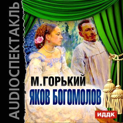 Яков Богомолов (спектакль) от ЛитРес