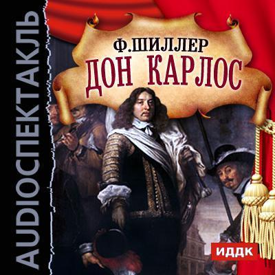 Фридрих Шиллер Дон Карлос (спектакль) концерт джузеппе верди известный и неизвестный