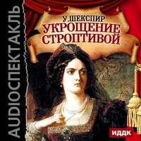 Шекспир, Уильям  - Укрощение строптивой (спектакль)
