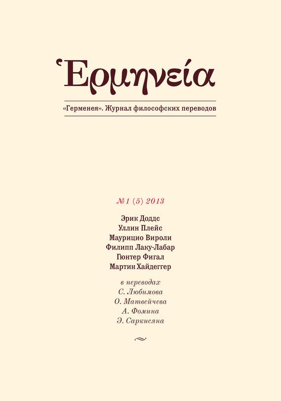 Отсутствует Герменея №1 (5) 2013 отсутствует герменея 1 1 2009