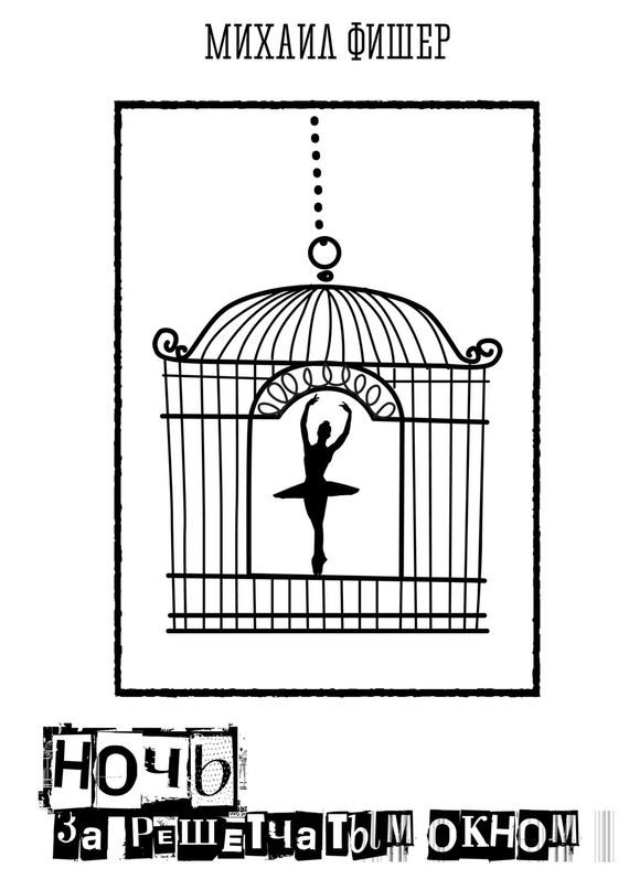 Михаил Фишер Ночь зарешётчатым окном книги эксмо шаг вперед история девушки которая потеряв ноги научилась танцевать