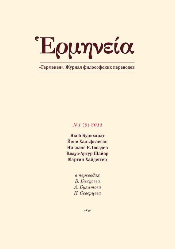 Отсутствует Герменея №1 (6) 2014 отсутствует герменея 1 1 2009