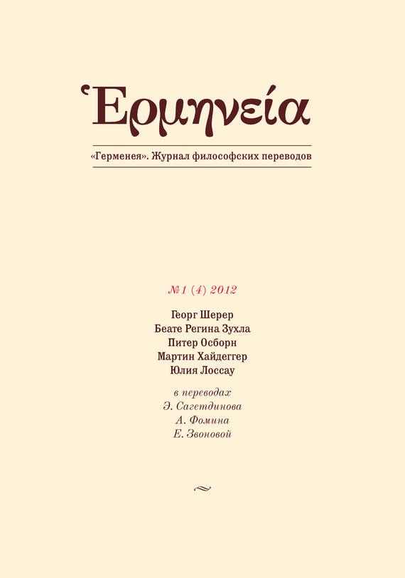 Отсутствует Герменея №1 (4) 2012 бетоносмеситель парма б 121 э