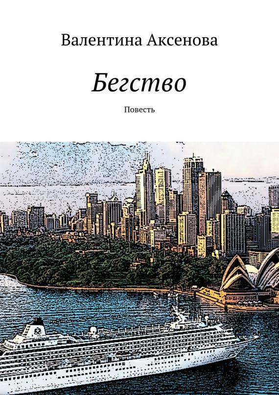 Обложка книги Бегство, автор Аксенова, Валентина