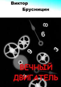 Виктор Брусницин - Вечный двигатель