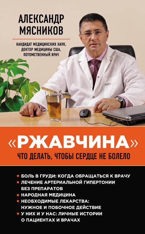 Александр Мясников «Ржавчина». Что делать, чтобы сердце не болело