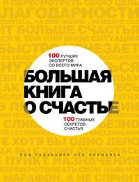 Отсутствует - Большая книга о счастье