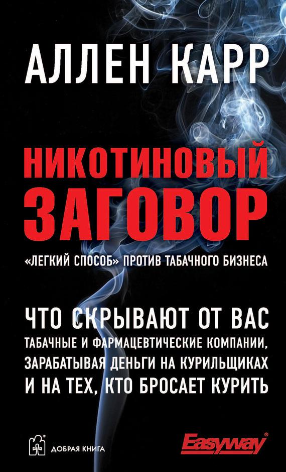 Обложка книги Никотиновый заговор, автор Карр, Аллен