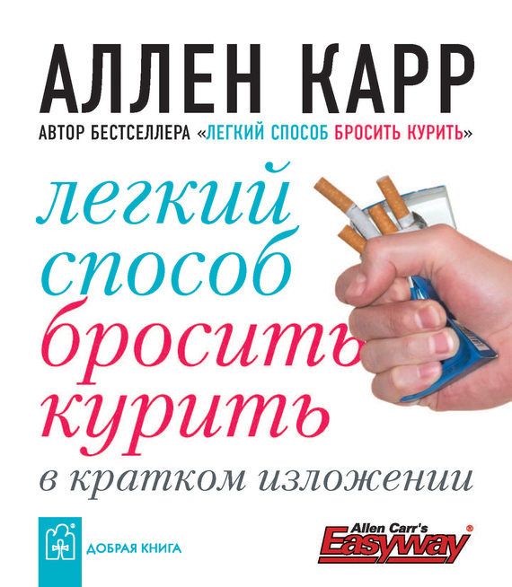 Аллен Карр Легкий способ бросить курить в кратком изложении легкий способ бросить курить