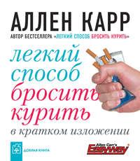 - Легкий способ бросить курить в кратком изложении