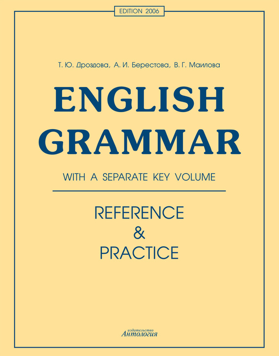 Алла Берестова English Grammar. Reference & Practice т ю дроздова а и берестова н а курочкина the keys english grammar reference