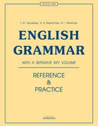 Берестова, Алла  - English Grammar. Reference & Practice
