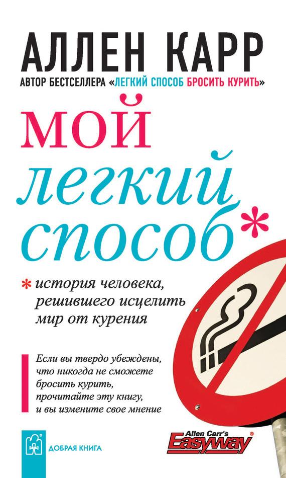 Обложка книги Мой легкий способ, автор Карр, Аллен