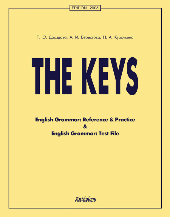 Алла Берестова The Keys. English Grammar: Reference & Practice & English Grammar: Test File the keys for english grammar reference and practice and english grammar test file ключи